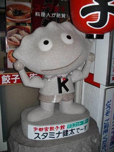 Gyozakan