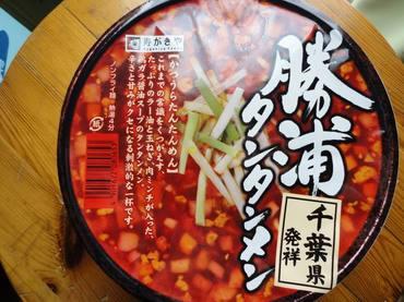 Katsuura1
