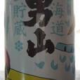 「男山」 生② 北海道旭川市