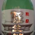 「羅生門」吟醸 和歌山県和歌山市