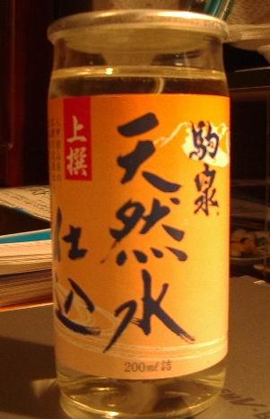 ワンカップ ギャラリー: 「駒泉」 青森県七戸町