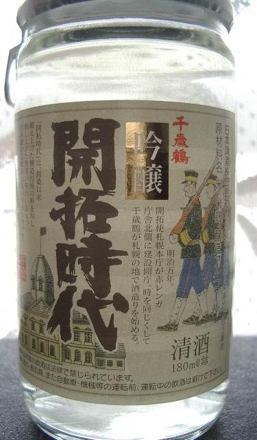 「開拓時代」吟醸  札幌市
