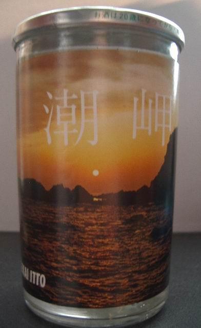 「世界一統」ふるさとカップ 和歌山県和歌山市