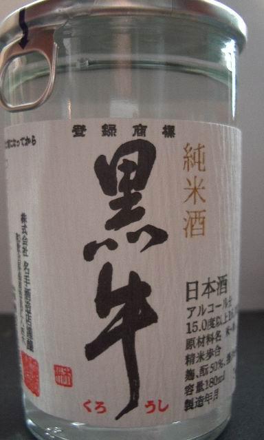 「黒牛」純米 和歌山県海南市