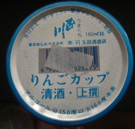 「玉川 りんごカップ」② 青森県弘前市