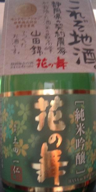 「花の舞」純米吟醸 静岡県浜北市