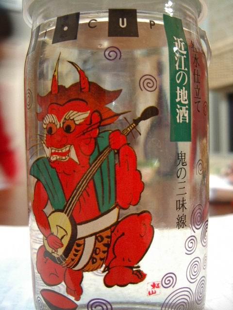 「神開」 鬼の三味線 滋賀県水口町