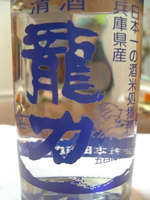 「龍力」 兵庫県姫路市