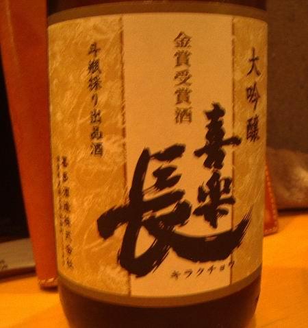 近江の酒「気楽長」