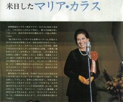Callas_japan