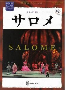 Salome_2