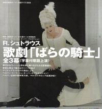 Rosen_yokohama_1