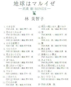 Michiko_hayashi_songs_2