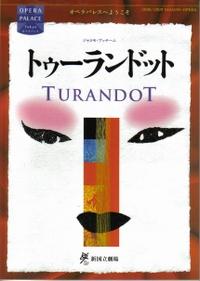 Turadot_shinkoku
