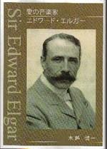 Elgar_mizukosi