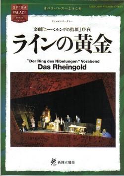 Rheingold_2009