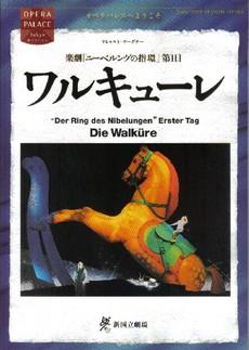 Walkure_2009