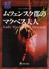 Ladymacbethofmtsensk