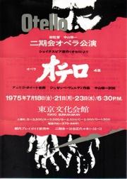 Otello_nikikai1975_a