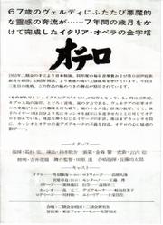 Otello_nikikai1975_b
