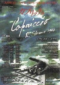 Capriccio_nikikai