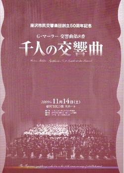 Fujisawa_shimin_2