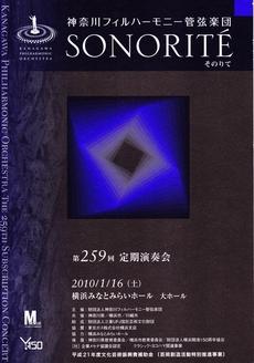 Kana_phll_201001