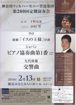 Kanagawaphil_20100213_2