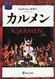 Carmen_2010