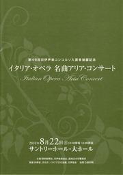 46aria_concert