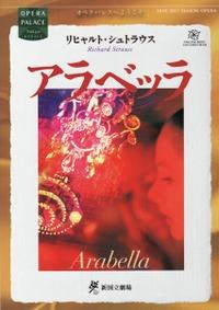 Arabella_1