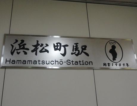 Hamamatsuchou4