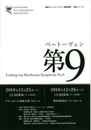 Beethoven_sym9_kanagawa2010