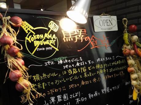 Yokohama_umaya2