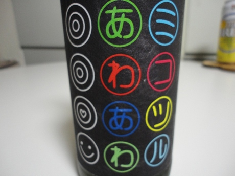 Mikotsuru2