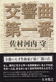 Samuragochi_sym1_book