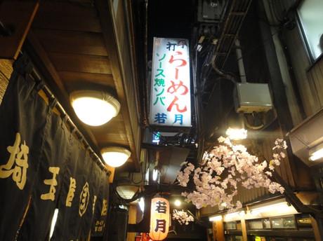 Wakatsuki