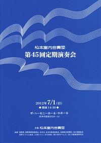 Matsumoto_chember