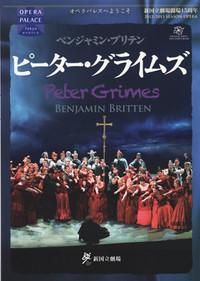 Britten_peter_grimes_shinkoku