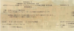 Samuragouchi_musa_2