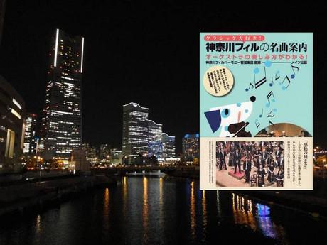 Kanagawa_phil_book_1