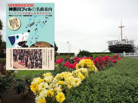 Kanagawa_phil_book_2