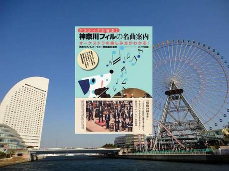 Kanagawa_phil_book_3