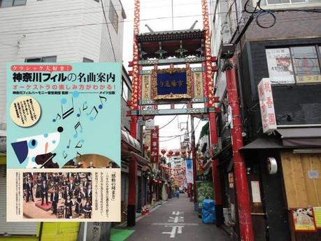Kanagawa_phil_book_6
