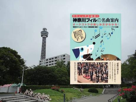 Kanagawa_phil_book_7