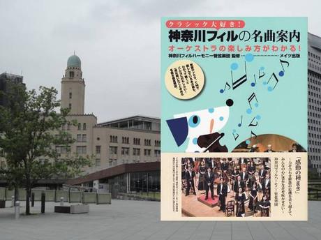 Kanagawa_phil_book_9