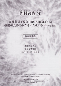 Samuragochi_201308