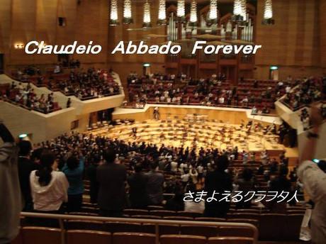 Abbado_suntry_2006