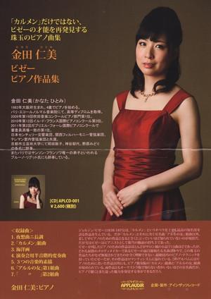 Hitomi_kanata