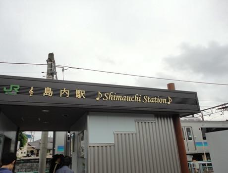 Shimauchi